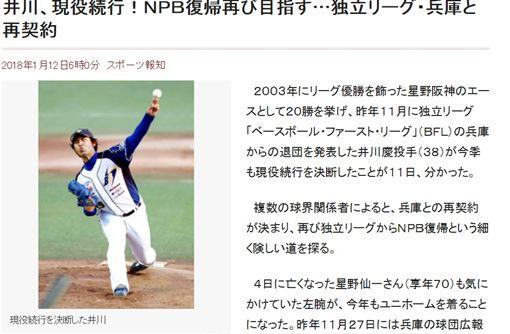 ▲38歲左投井川慶還想回日本職棒。(圖/截自日本媒體)