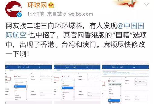 中國國際航空公司網站被舉報。(圖/翻攝網路)