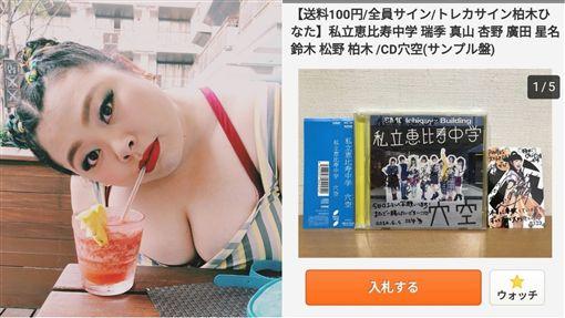 ▲渡邊直美遭爆兜售偶像女團署名專輯。(合成圖/翻攝自渡邊直美推特)