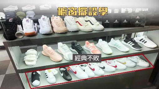 「右腳、小尺寸」擺櫃上  專櫃擺鞋三眉角