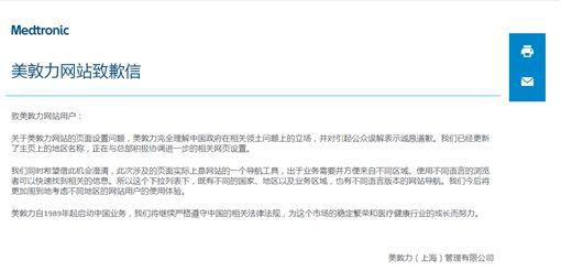 美敦力http://www.medtronic.com/cn-zh/about/news/_.html