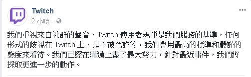 「館長」陳之漢.Twitch洋腸事件(圖/翻攝自飆捍臉書)