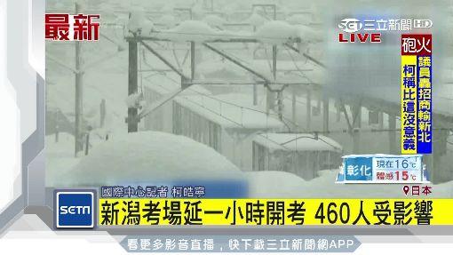 新潟1考場延1小時開考 460人受影響