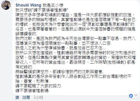 《天黑請閉眼》陳世杰/翻攝自臉書