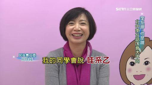 李系呷=你是誰 北中南台語口音大不同