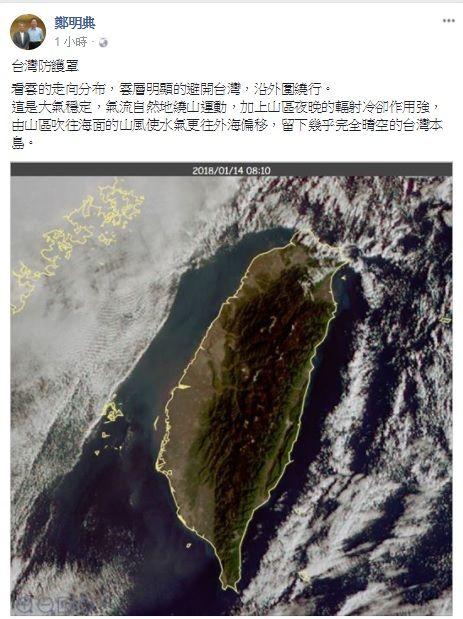 台灣防護罩/鄭明典臉書
