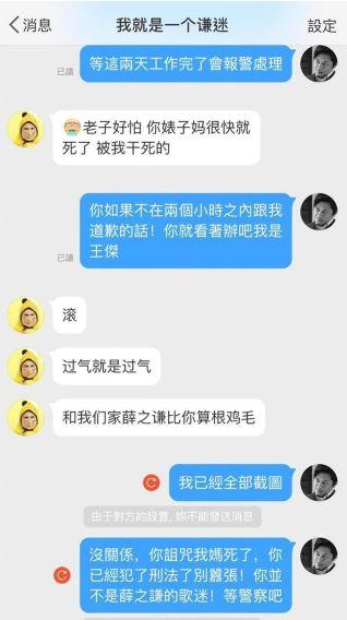 王傑,網友/翻攝自微博