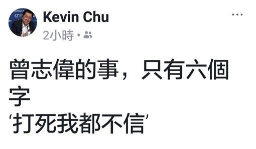 朱延平,曾志偉/翻攝自微博、朱延平臉書