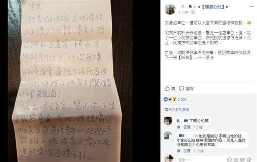 台北市,爆怨公社,賣場,停車場,人肉佔位,佔車位,女童,紙條