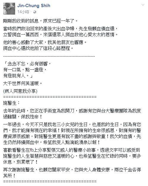 為愛妻立誓捐血/施景中臉書