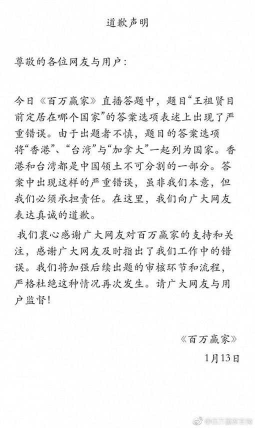 王祖賢,中國大陸,台灣,國家(圖/微博)