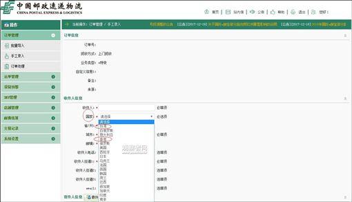 中國郵政將台灣、香港列為國家(圖/翻攝自《觀察者網》)