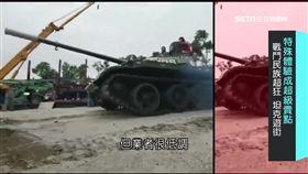 把坦克當玩具 戰鬥民族就是狂!