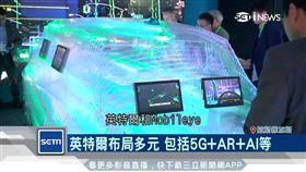CES展新亮點!晶片大廠秀自駕、AI技術。