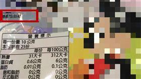 產地怎麼標?台製食品銷陸陷兩難 國貿局說法挨批跳針 示意圖/記者林奇樺攝