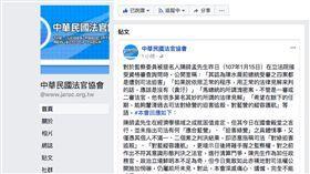 翻攝法官協會臉書