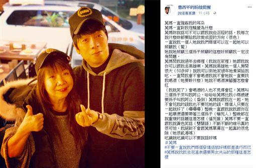 曹西平,萁媽,翻攝自臉書