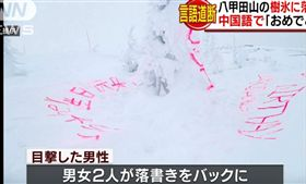 日本青森樹冰美景遭噴漆破壞_ANNnews