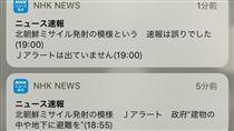 日本,NHK,北韓,飛彈,誤觸(圖/翻攝自推特@209harrison)https://twitter.com/209harrison/status/953205824221925376