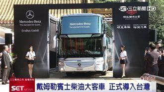 戴姆勒賓士柴油大客車 正式引進台灣