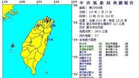 20180117 地震(圖/翻攝自氣象局)