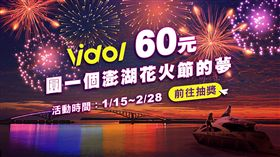 vidol,花火節,Macbook Air,PS4,新春