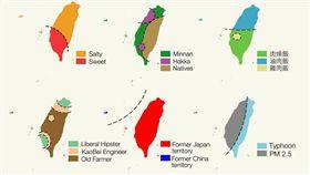 台灣,北中南東,地區,差異,風土民情,中肯,Taiwanball 圖/翻攝自臉書Taiwanball