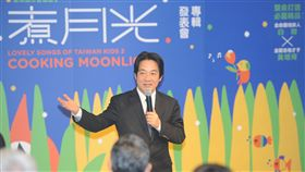 行政院長賴清德台語兒歌專輯「煮月光—台灣囡仔愛唱歌2」專輯發表會。(圖/行政院提供)