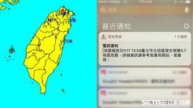 地震速報0117(翻攝手機畫面)