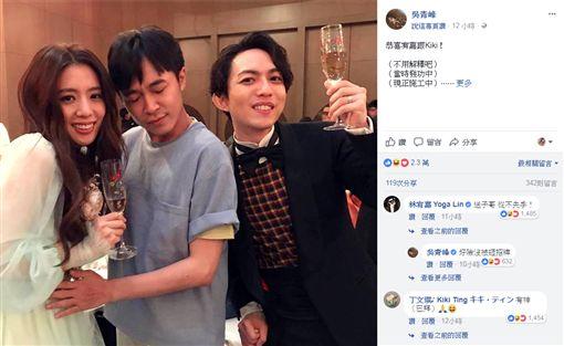 青峰,林宥嘉,丁文琪,翻攝自臉書