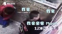 中國大陸,電梯,男童,性騷擾,強吻(圖/https://www.miaopai.com/show/pG9ob6khAztF6srRgs-enDVopXEVZOj2-VqJdA__.htm)