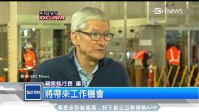 蘋果加碼美國 將投資10兆創造2萬職缺
