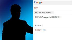 谷歌,男聲,背影(圖/翻攝自Google、pixabay)