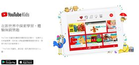 翻攝youtube kids