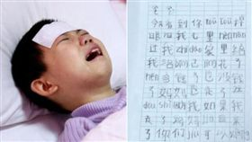中國大陸,女童,遺書,罹癌,淋巴,逃家(圖/翻攝自微博)