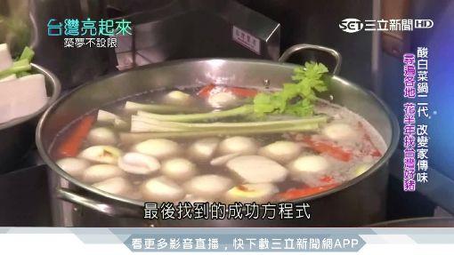 私宅酸菜白肉鍋 火鍋二代讓國外驚豔