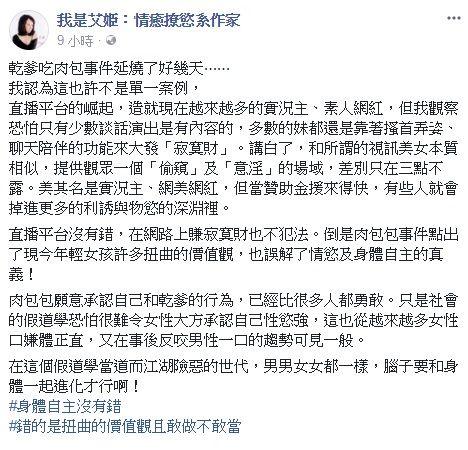 圖/翻攝自我是艾姫:情癒撩慾系作家臉書