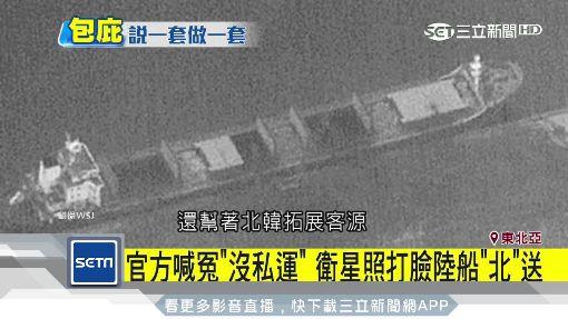 陸偷運物資輸北韓 官方還擋UN制裁