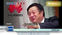 中國企業華為創辦人兼CEO任正非 翻攝陸媒