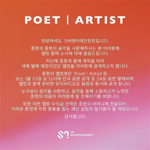 SM娛樂公告鐘鉉遺作將在23日公開(圖/翻攝自SHINee微博)