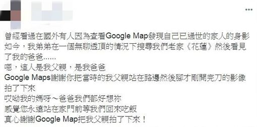 Google街景驚見過世爸爸 兒:感覺您永遠在等我回家圖翻攝自爆料公社