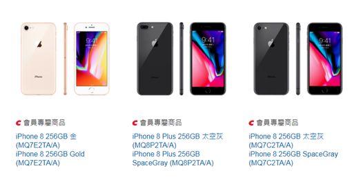 蘋果,iPhone(圖/翻攝好市多官網)