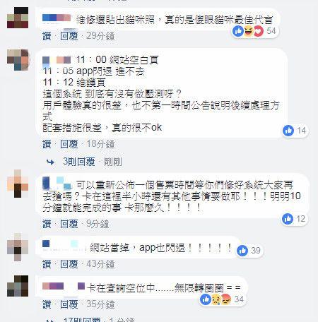 蕭敬騰演唱會門票開賣 KKTIX系統當機/臉書