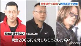 恐嚇AV男優的三名嫌犯(圖/翻攝自YouTube)