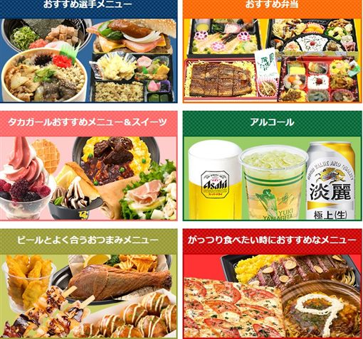 福岡雅虎拍賣巨蛋球場美食(圖/翻攝自軟銀官網)