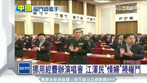 習大打貪固政權 江澤民「情婦」遭調查
