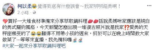 柯以柔 郭宗坤/翻攝自臉書