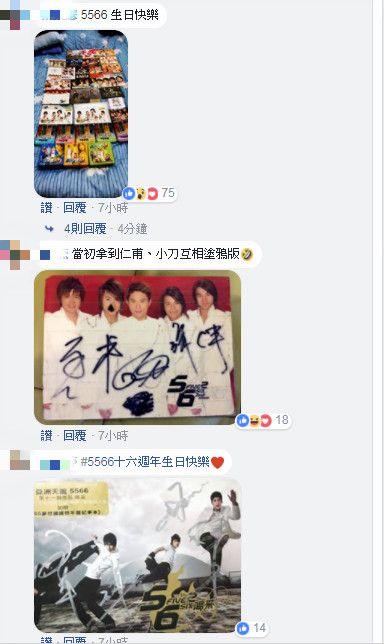 5566/孫協志臉書