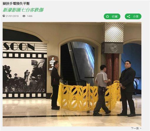澳門新濠影匯酒店21日産生手扶電梯不測,有7名台灣搭客受傷。