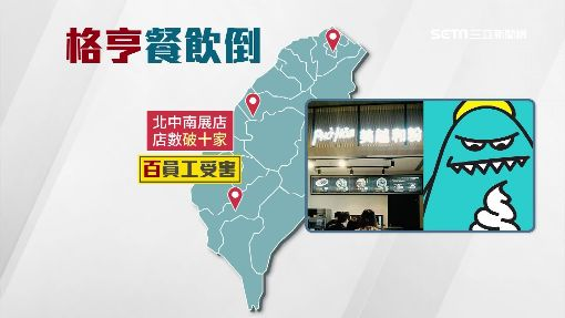 引進「韓國姜虎東烤肉」餐飲集團倒閉領嘸薪
